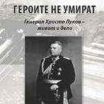 Корица на брошура за Луков