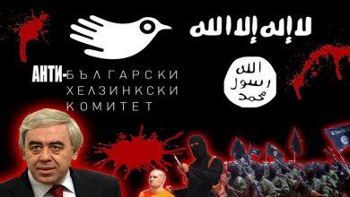 Photo of БХК – проводник и закрилник на ислямския тероризъм в България