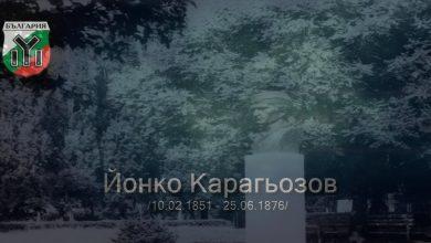 Photo of БНС – Севлиево се бори да се възстанови паметника на Йонко Карагьозов