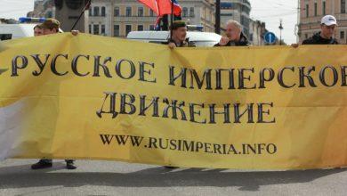 Photo of Руско имперско движение разкритикува доклада на МВнР на РФ обвиняващ европейски националисти в неонацизъм