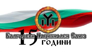 Photo of 15 години Български Национален Съюз