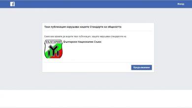 Photo of Фейсбук изтри страницата на БНС