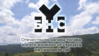 Photo of Новото лого на БНС