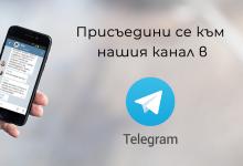 Photo of БНС с официален канал в Telegram